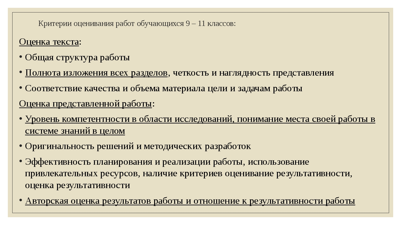 Критерии оценивания работ обучающихся 9 – 11 классов: Оценка текста: Общая ст...