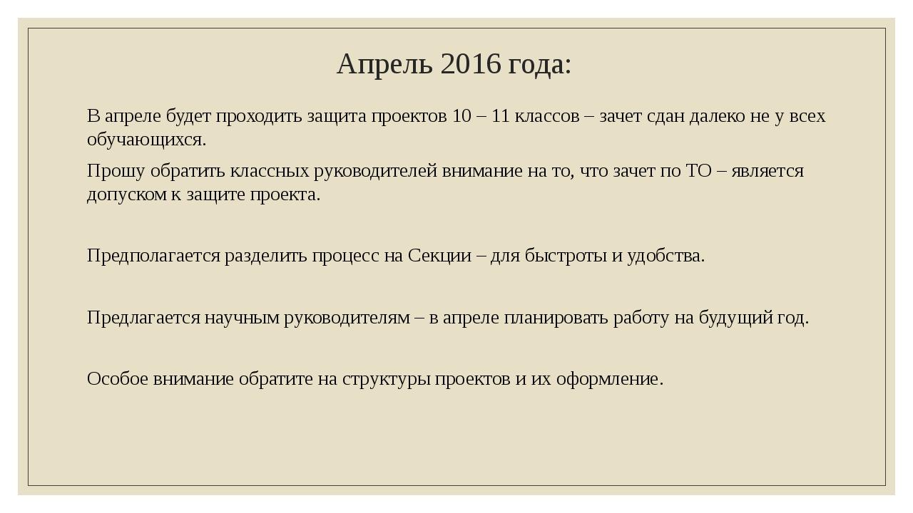 Апрель 2016 года: В апреле будет проходить защита проектов 10 – 11 классов –...