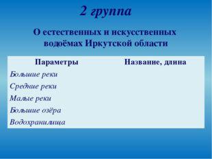 2 группа О естественных и искусственных водоёмах Иркутской области Параметры