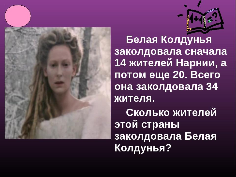 Белая Колдунья заколдовала сначала 14 жителей Нарнии, а потом еще 20. Всего...
