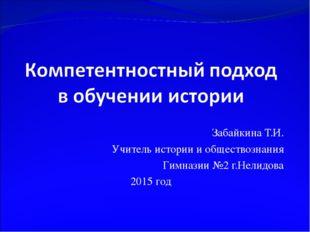 Забайкина Т.И. Учитель истории и обществознания Гимназии №2 г.Нелидова 2015 год