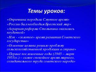 «Опричнина породила Смутное время» «России был необходим Брестский мир» «Агра