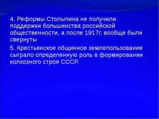 4. Реформы Столыпина не получили поддержки большинства российской общественно
