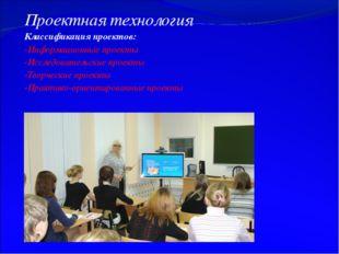 Проектная технология Классификация проектов: -Информационные проекты -Исследо