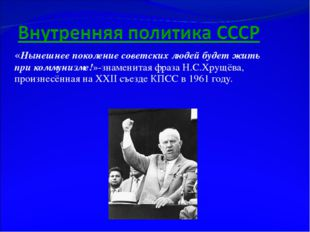«Нынешнее поколение советских людей будет жить при коммунизме!»-знаменитая фр