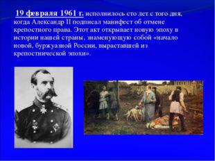 19 февраля 1961 г. исполнилось сто лет с того дня, когда Александр II подпис