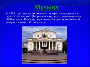 С 1961 года спектакли Большого театра стали идти и на сцене Кремлёвского Дво