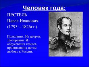 Человек года: ПЕСТЕЛЬ Павел Иванович (1793 – 1826гг.) Полковник. Из дворян. Л