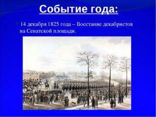 Событие года: 14 декабря 1825 года – Восстание декабристов на Сенатской площа