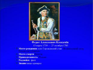 Федот Алексеевич Клокачёв 15 марта 1739 — 27 октября 1783 Месторождения село
