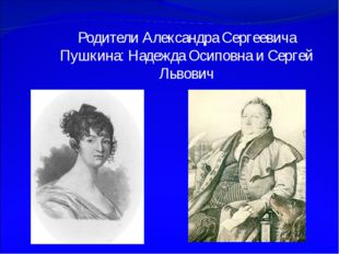 Родители Александра Сергеевича Пушкина: Надежда Осиповна и Сергей Львович