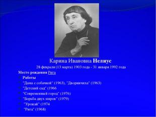 Карина Ивановна Нелиус 28 февраля (13 марта) 1903 года - 31 января 1992 года