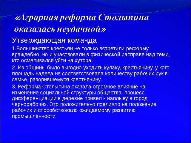 Утверждающая команда 1.Большинство крестьян не только встретили реформу вражд...