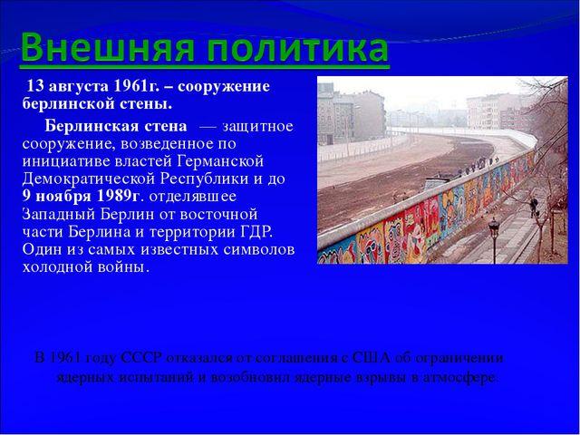 13 августа 1961г. – сооружение берлинской стены. Берлинская стена́ — защитно...