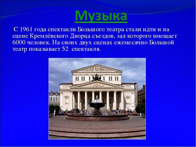 С 1961 года спектакли Большого театра стали идти и на сцене Кремлёвского Дво...