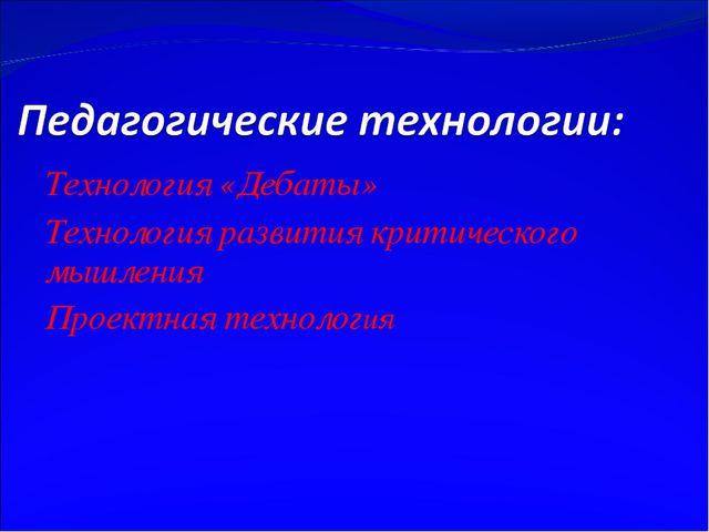 Технология «Дебаты» Технология развития критического мышления Проектная техно...