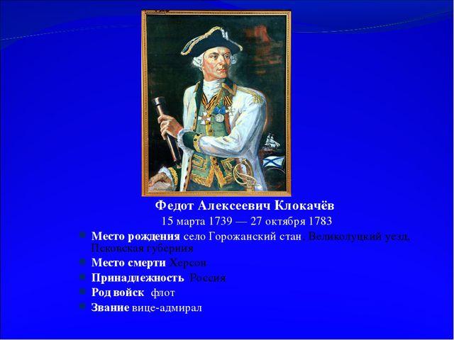 Федот Алексеевич Клокачёв 15 марта 1739 — 27 октября 1783 Месторождения село...