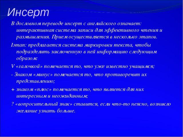 Инсерт В дословном переводе инсерт с английского означает: интерактивная сист...