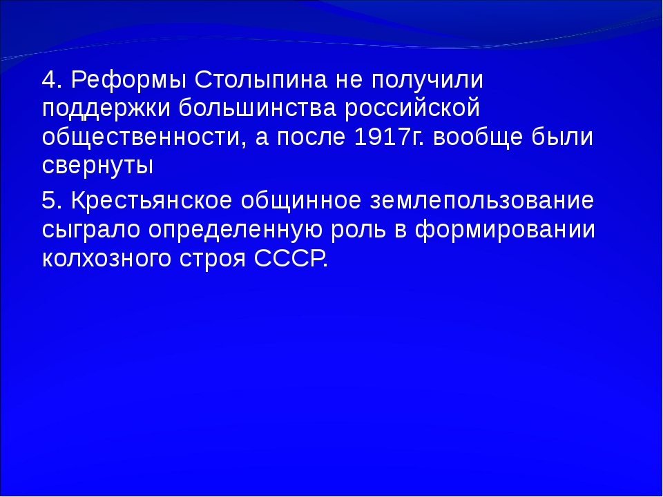 4. Реформы Столыпина не получили поддержки большинства российской общественно...