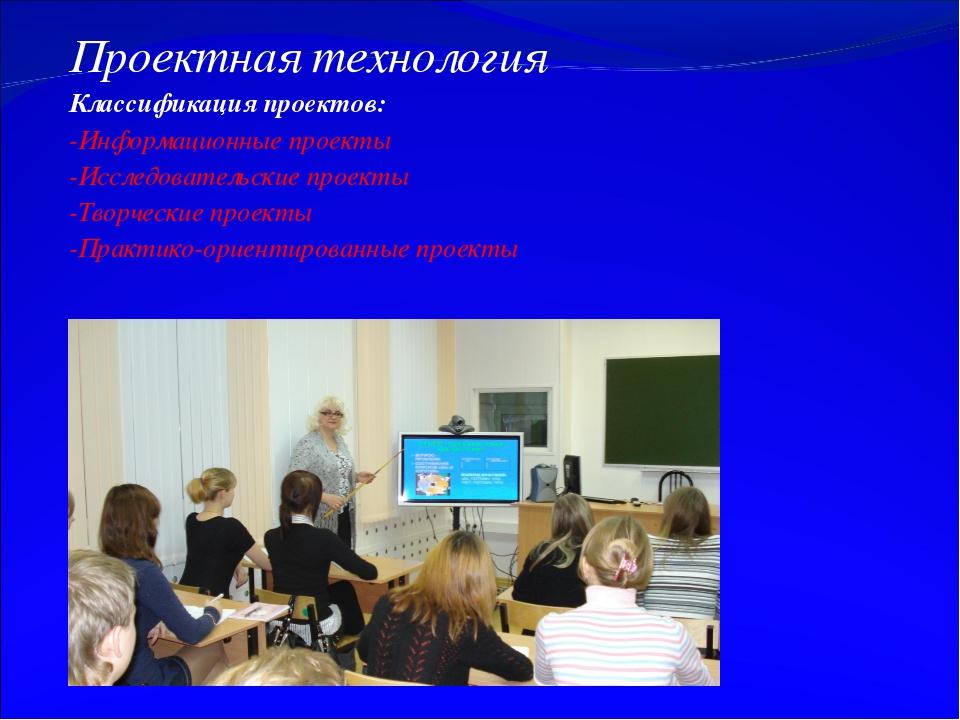Проектная технология Классификация проектов: -Информационные проекты -Исследо...
