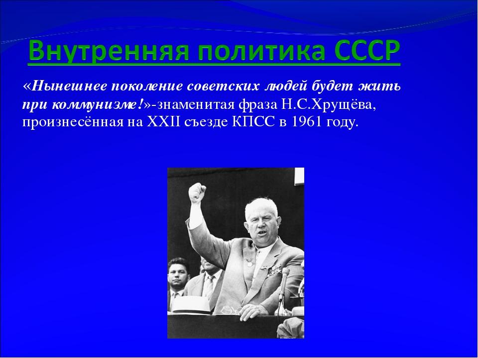 «Нынешнее поколение советских людей будет жить при коммунизме!»-знаменитая фр...
