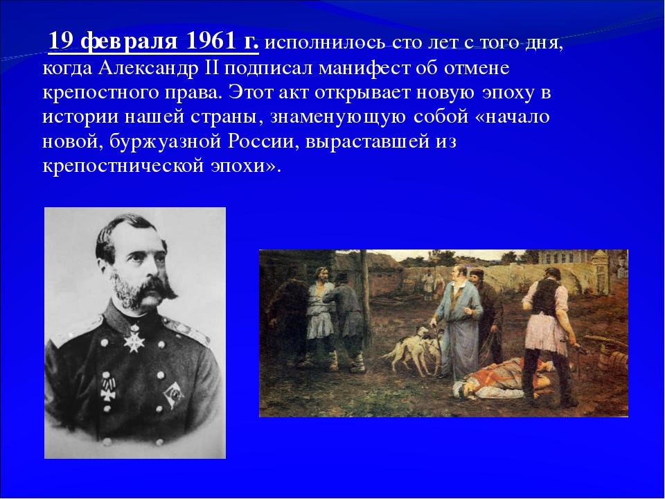 19 февраля 1961 г. исполнилось сто лет с того дня, когда Александр II подпис...