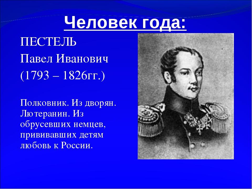 Человек года: ПЕСТЕЛЬ Павел Иванович (1793 – 1826гг.) Полковник. Из дворян. Л...