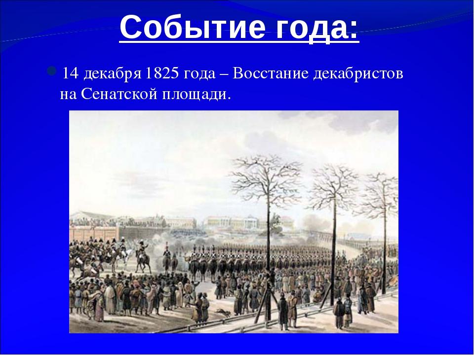 Событие года: 14 декабря 1825 года – Восстание декабристов на Сенатской площа...