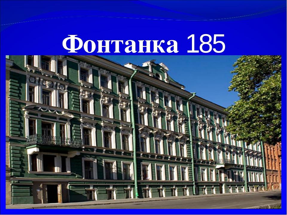Фонтанка 185