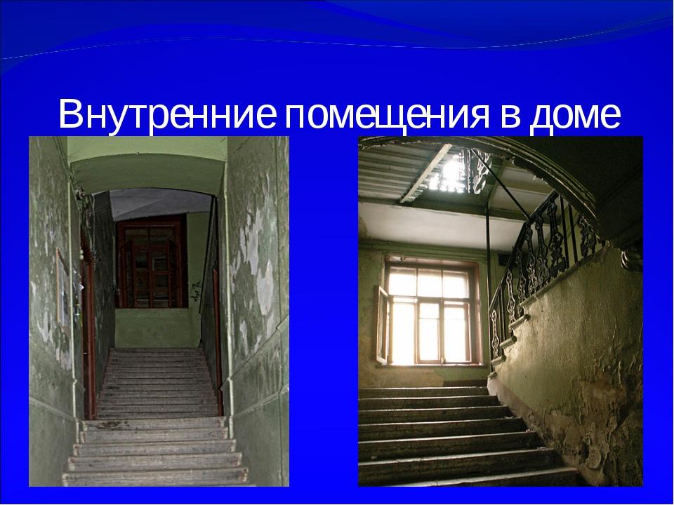 Внутренние помещения в доме