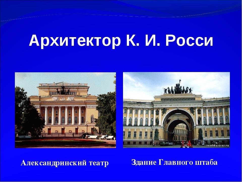Архитектор К. И. Росси Александринский театр Здание Главного штаба