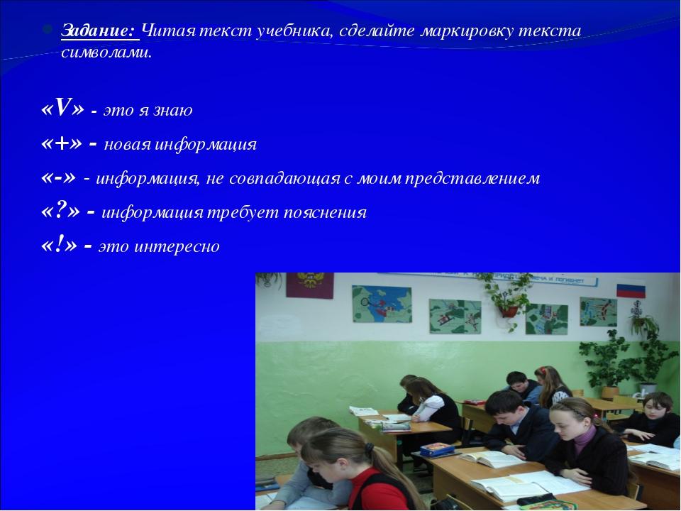 Задание: Читая текст учебника, сделайте маркировку текста символами. «V» - эт...