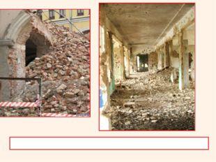 Разрушение зданий, повреждение имущества.