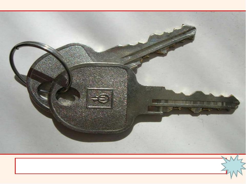 Утеря ключей, захлопывание дверей.