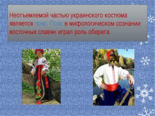 Неотъемлемой частью украинского костюма является пояс. Пояс в мифологическом