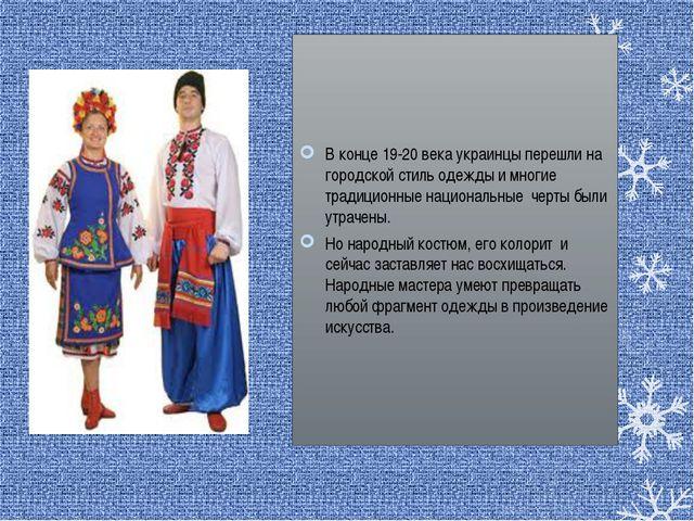 В конце 19-20 века украинцы перешли на городской стиль одежды и многие тради...