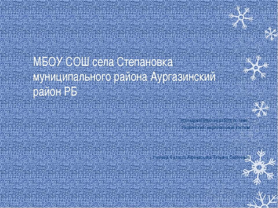 МБОУ СОШ села Степановка муниципального района Аургазинский район РБ исследов...