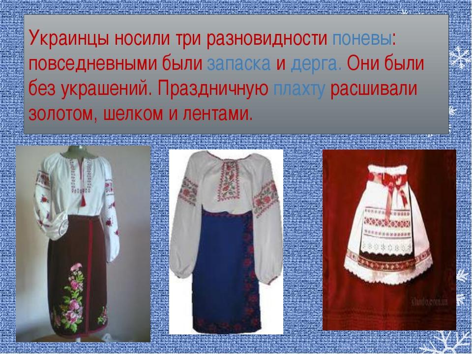Украинцы носили три разновидности поневы: повседневными были запаска и дерга....