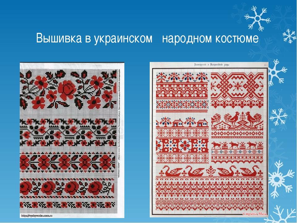Вышивка в украинском народном костюме