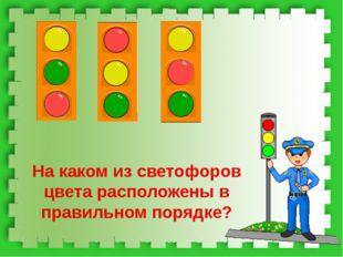 На каком из светофоров цвета расположены в правильном порядке?