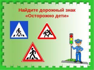 Найдите дорожный знак «Осторожно дети»
