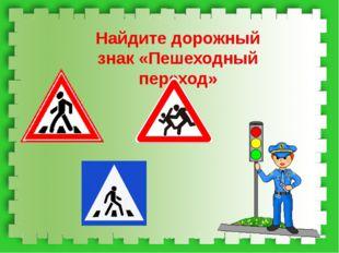 Найдите дорожный знак «Пешеходный переход»