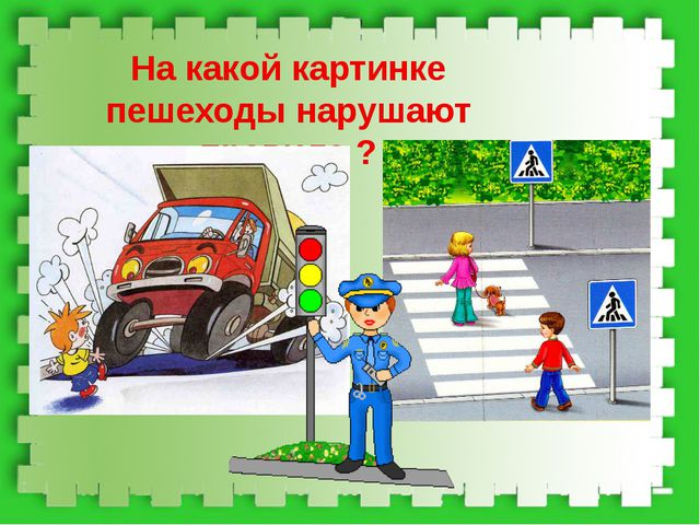 На какой картинке пешеходы нарушают правила ?