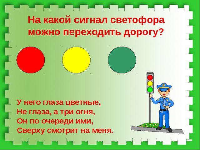 На какой сигнал светофора можно переходить дорогу? У него глаза цветные, Не г...