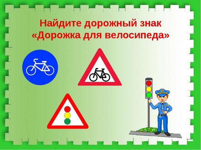 Найдите дорожный знак «Дорожка для велосипеда»