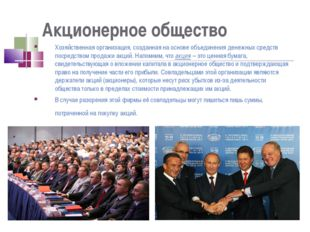 Акционерное общество Хозяйственная организация, созданная на основе объединен