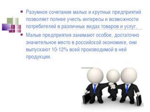 Разумное сочетание малых и крупных предприятий позволяет полнее учесть интере