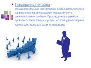 Предпринимательство- этосамостоятельнаяинициативнаядеятельностьчеловека,