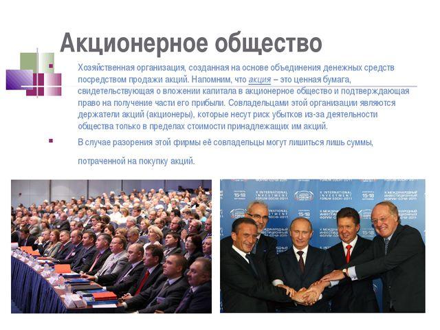 Акционерное общество Хозяйственная организация, созданная на основе объединен...
