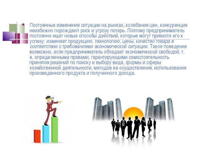 Постоянные изменения ситуации на рынках, колебания цен, конкуренция неизбежно...